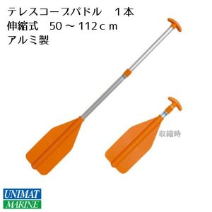 パドル テレスコープ(伸縮式) 50-112cm オレンジ P-1