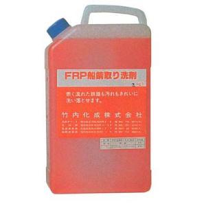 FRP サビ取り 洗剤|osawamarine
