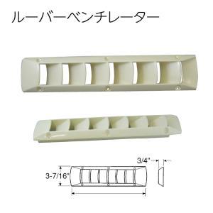 ルーバーベンチレーター ベージュ 樹脂 |osawamarine