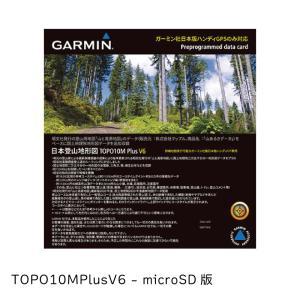 Garmin (ガーミン)ハンディーGPS用マップソース 日本登山地図 TOPO10M Plus microSD版  日本版専用|osawamarine