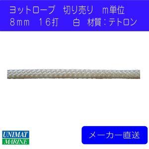 ヨットロープ(テトロン製) 8φmm 16打 白(切り売り)|osawamarine
