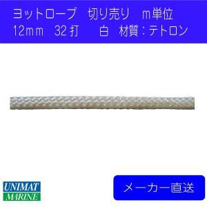 ヨットロープ(テトロン製) 12φmm 32打 白(切り売り)|osawamarine