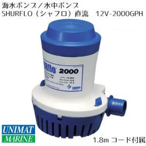 海水ポンプ/水中ポンプ SHURFLO(シャフロ)直流 12V-2000GPH|osawamarine