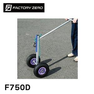 ファクトリーゼロ factory zero バウドーリー F750A Dタイヤ|osawamarine