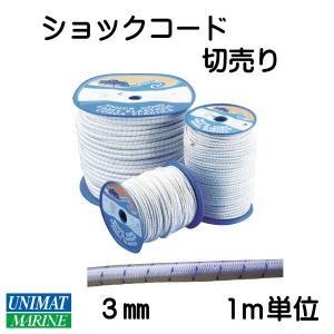 ショックコード 伸縮ロープ φ3mm 1m 切売り osawamarine