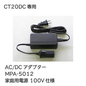 ペルチェ式 温・冷蔵庫専用  家庭用電源AC100V用電源 AC/DCアダプター MPA-5012