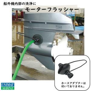 ボート 船外機 内部洗浄 モーターフラッシャー 09907600 MOELLER