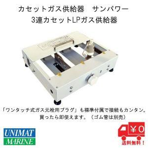 カセットガス供給器 サンパワー 3パワー 3連カセットLPガス供給器 カセットコンロ|osawamarine