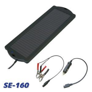 太陽光 ソーラーパネル 太陽発電器 SE-160 車 ボート バイク バッテリー|ユニマットマリン