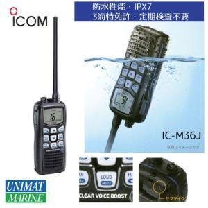 国際VHF トランシーバーICOM(アイコム) IC-M36J 携帯型 5W |osawamarine