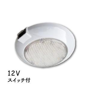 室内灯 防滴LEDドームライトDC12Vスイッチ付 osawamarine