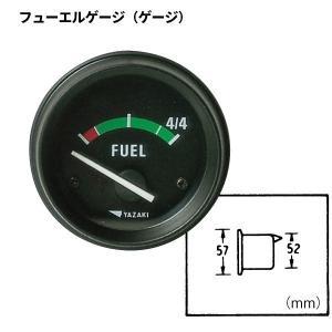 ヤザキ 燃料計/フェールゲージ 商品番号:3126 ユニット(センサー)が必要 osawamarine