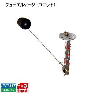 ヤザキ 燃料計/フェールゲージ用ユニット 商品番号:3125 (ゲージ)が必要 osawamarine