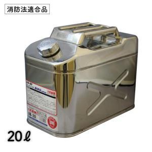 ガソリン用 ステンレス携行缶 縦型 20L BM-20 UN規格取得品 消防法適合品 SUS304|osawamarine