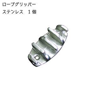 クリート グリッパー ステンレス製|osawamarine