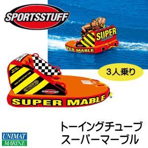 トーイングチューブ SPORTSSTUFF スーパーマーブル Super Mable 3人乗り|osawamarine