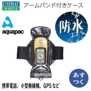 携帯電話・GPS・無線・PDA用 防水ケース アクアパック AQUAPAC アームバンド付き スモール 216 IPX8|osawamarine