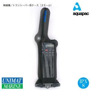 無線機・トランシーバー用 防水ケース アクアパック AQUAPAC スモール 228 IPX8|osawamarine