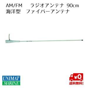 AM/FM  ラジオアンテナ 90cm 海洋型 ファイバーアンテナ 380644|osawamarine