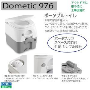 Dometic ドメティック ポータブルトイレ Lタイプ 976|osawamarine