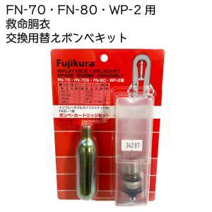 FN-70・FN-70S・FN-80・WP-2用 ガスボンベ・カートリッジ・ピンセット 救命胴衣換えボンベ|osawamarine