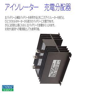 充電分配器 アイソレーター100A SBI-100|osawamarine