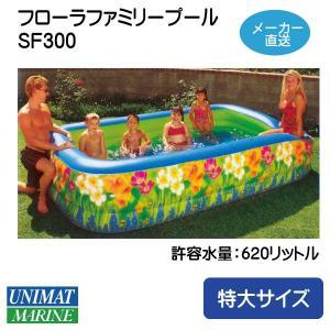特大サイズ ビニールプール フローラ ファミリープール SF300 /プール 水遊び 夏|osawamarine