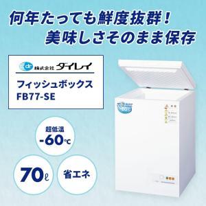 ダイレイ FB−77SE −60℃!超低温冷凍庫 フィッシュボックス|osawamarine