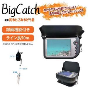 水中カメラ Big catch 釣るとこみるぞう君 録画機能付き 釣り竿なし 50m|osawamarine