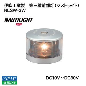 船灯 伊吹工業 NAUTILIGHT 第三種 マスト灯 NLSM−3W シグナルライト 小型船舶 osawamarine