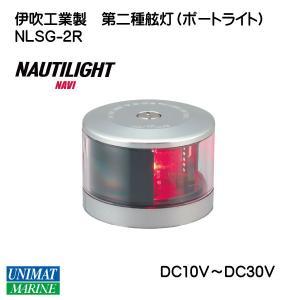 NAUTILIGHT NAVI  ノーチライトナビ 船灯 第二種 舷灯 左 赤 NLSG-2R DC12-DC30V  osawamarine
