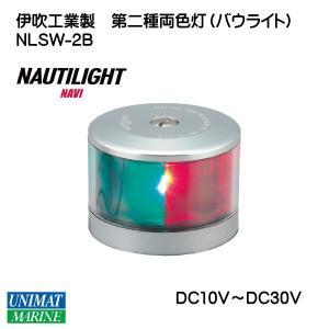 伊吹工業 NAUTILIGHT NAVI ノーチライトナビ 船灯 第二種 両色灯 NLSW−2B osawamarine
