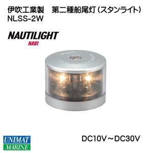 LED船灯 伊吹工業 NAUTILIGHT NAVI ノーチライトナビ 第二種 船尾灯 スタンライト NLSS−2W IP56  osawamarine