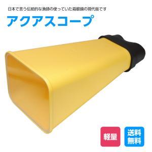 アクアスコープ 箱メガネ 水中観察|osawamarine