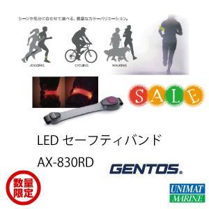 GENTOS(ジェントス) LED セーフティバンド IPX4 赤 AX-830RD|osawamarine