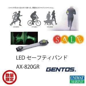 GENTOS(ジェントス) LED セーフティバンド IPX4 緑 AX-820GR |osawamarine