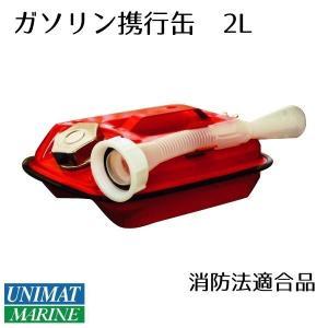 ガソリン携行缶 KT-2 横型 ミニ 2L 消防法適合品|osawamarine