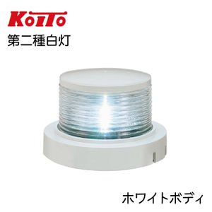 LED航海灯 アンカーライト 第二種 白灯 MLA-4AB2 船灯 小糸製作所 KOITO ホワイト...