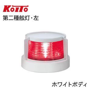 LEDポートライト 第二種舷灯 左 MLL-4AB2 紅灯 小糸製作所 KOITO ホワイトボディ ...