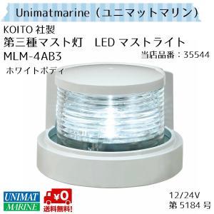 LED マストライト 第三種前部灯 MLM-4AB3 小糸製作所製 KOITO ホワイトボディ|osawamarine