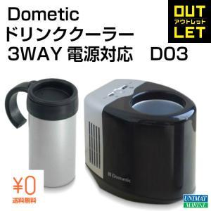 化粧箱つぶれ Dometic ドメティック 缶クーラー 3WAY電源対応 ブラック D03|osawamarine