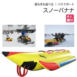 スノーバナナ 雪上・水上でもOK 4人乗り|osawamarine