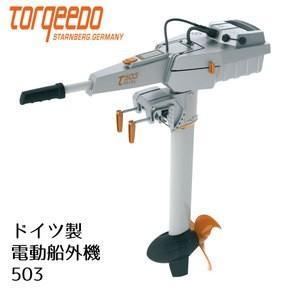 電動船外機 TORQEEDO(トルキード) トラベルシリーズ 503S 予備検査付|osawamarine