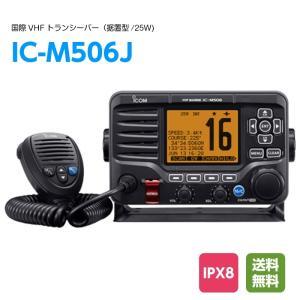 国際VHF トランシーバーICOM(アイコム) IC-M506J 据置型 25W 【技術基準適合証明取得機種】|osawamarine