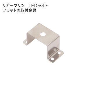 リガー(REGAR)LEDライト用 取付金具 フラット面用 10280|osawamarine