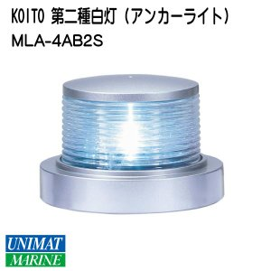 第二種白灯 MLA-4AB2S シルバーボディ|osawamarine