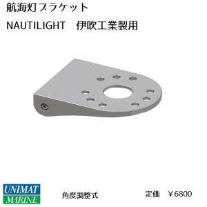ノーチライト用 航海灯ブラケット 角度調整式|osawamarine