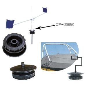 ストップガル(STOP GULL)ボートカバーベンチレーター|osawamarine