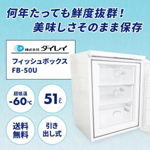 ダイレイ -60℃ 超低温 冷凍庫 フィッシュボックス FB-50U 家庭用 引き出し フリーザー