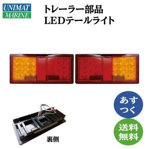 LEDテールライト(左右各2個セット) C14014 トレーラー用テール・ウインカーランプ|osawamarine